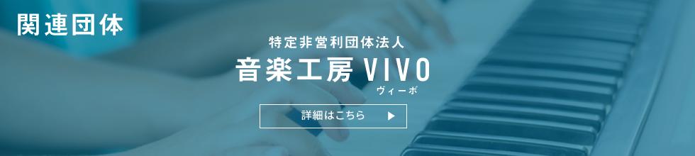 音楽工房VIVO